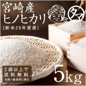 ひのひかり 30年度産 宮崎県産 5kg ヒノヒカリ 2袋以上で送料無料