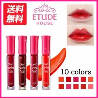 EtudeHouse ウォーターティント 全10色 4.5g ディアダーリン ウォータージェルティント 韓国コスメ エチュードハウス ティント ピンク