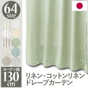 リネン コットンリネンカーテン 幅130cm 丈135〜240cm ドレープカーテン 天然素材 日本製 10柄 12900191