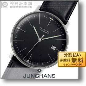 ユンハンス JUNGHANS マックスビル オートマティック  メンズ 腕時計 027 4701 00