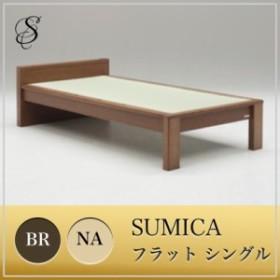【送料無料】たたみベッドフレーム『 SUMICA フラットタイプ シングル 』 おすすめ シングルベッド 和風 ベッドマット 畳 寝具