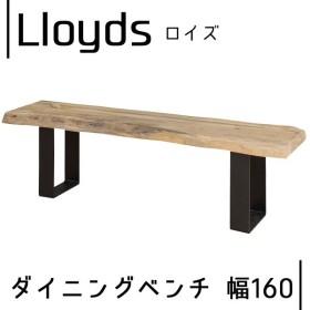ダイニングベンチ幅160(ROY-814)ロイズ 天然木 マンゴー デザイナーズ おしゃれ