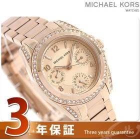 88ab881ac82a マイケルコース 腕時計 レディース ブレア 33mm MK5613 MICHAEL KORS 時計