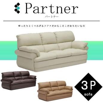 (Partner/パートナー)3Pソファー(アイボリー/ブラウン/ダークブラウン)3人掛けソファ/Sofa/3P/PU/PVC/モダン/シンプル/デザイン家具/おしゃれ/かっこいい