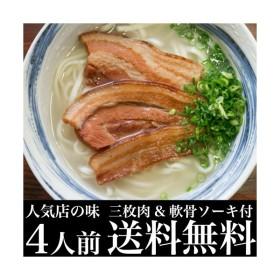 沖縄そば4人前セット送料無料 年越しそばに! 三枚肉&軟骨ソーキの2種類楽しめる |沖縄そば|