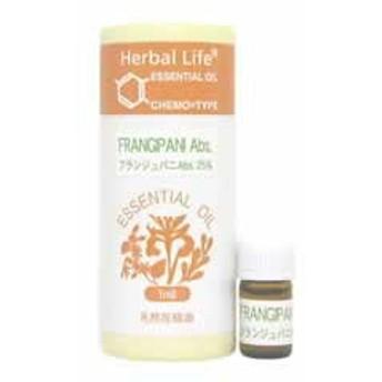 【生活の木 Herbal Life フランジュパニAbs(25%希釈液) 1ml】