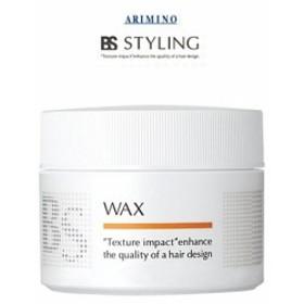 アリミノ BS STYLING  ワックス WAX110g