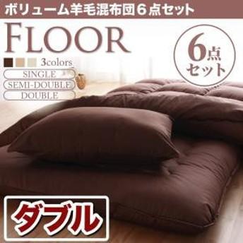 フロア【FLOOR】ボリューム羊毛混布団8点セット《ダブル》カラー全3色【送料無料】