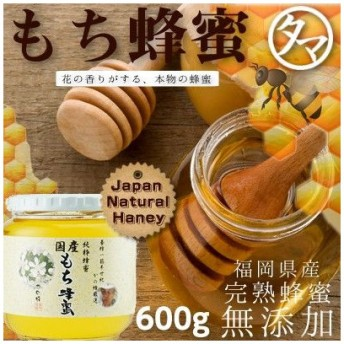 国産もち蜂蜜(はちみつ) 600G