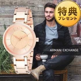 今ならポイント最大20倍 アルマーニエクスチェンジ ARMANIEXCHANGE   レディース 腕時計 AX5317