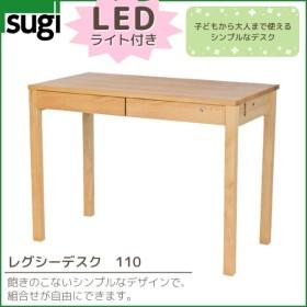 学習机 杉工場 レグシー デスク110 LEDライトセット ユニットタイプ 天然木アルダー材/照明 山田照明 Z-3600W すぎこうじょう sugi