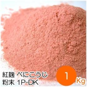 紅麹 べにこうじ 粉末 1P-DK 1kg
