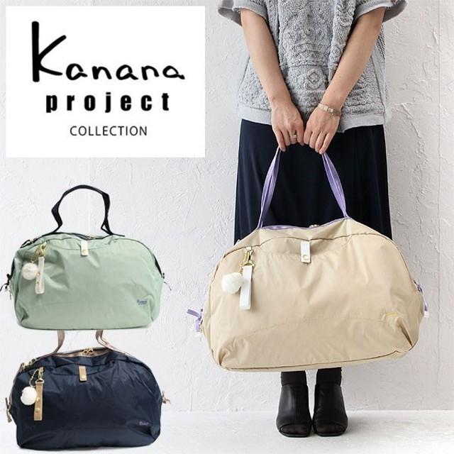 カナナプロジェクト コレクション ベル2 kanana project collection ボストンバッグ エース 55357 正規品 ギフト 竹内海南江さん