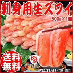 カニ かに 蟹 グルメ お刺身用 生ズワイガニ(冷凍) 約500g(正味400g、約11本〜20本前後、中心サイズは20本前後です)ギフト対応できません 通常発送のみです
