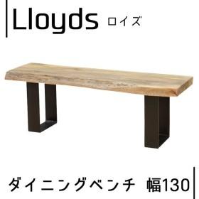 ダイニングベンチ幅130(ROY-815)ロイズ 天然木 マンゴー デザイナーズ おしゃれ