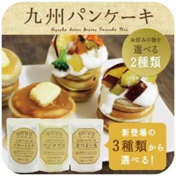 九州パンケーキ 選べる2袋セット ふわもちの新食感 雑穀 小麦 パン ケーキミックス 送料無料