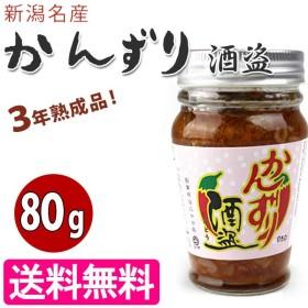 かんずり酒盗 80g 珍味 発酵調味料 新潟県産 しゅとう カツオ珍味 おつまみ