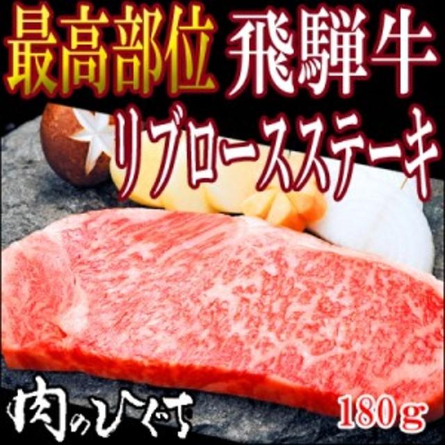 飛騨牛リブロースステーキ180g×1枚 お祝/ディナー/プチ贅沢/すてーき/肉/黒毛和牛/ブランド牛/おもてなし