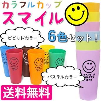 スマイル カラフル カップ 6色セット ビビッドカラー/パステルカラー スマイリー ニコちゃん