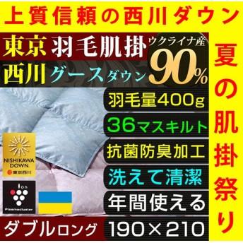 ダウンケット ダブル 肌掛け布団 夏 西川 洗える 日本製 羽毛 東京西川 グース 90% 400g入り ウクライナ産 抗菌 防臭