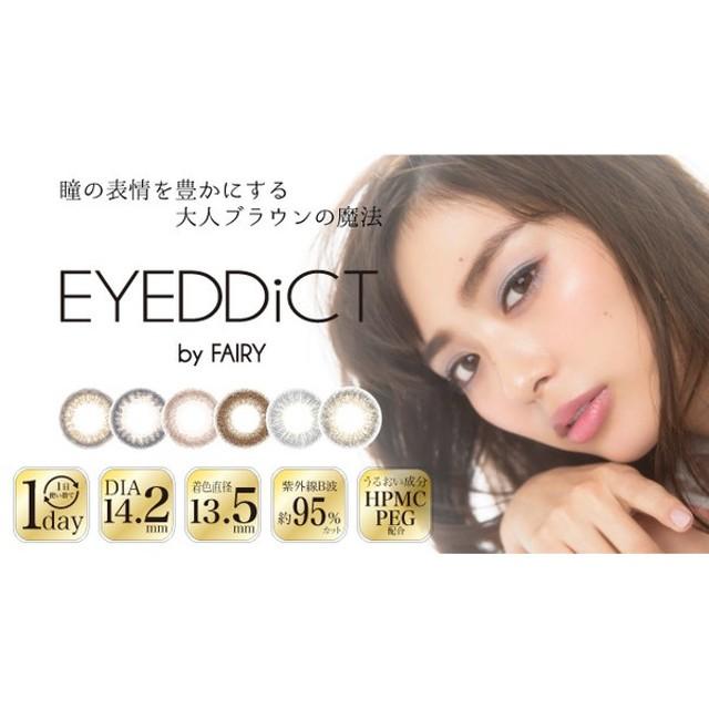 448e0fdd8cc あすつく ▽送0円▽ EYEDDiCT by Fairy/アイディクトワンデー 10枚入 ...