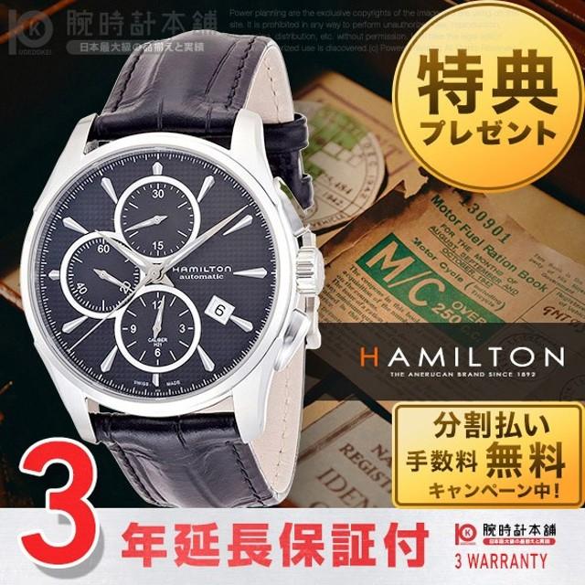 8d67703059 すぐ使える当店8%割引クーポン付き ハミルトン ジャズマスター HAMILTON オートクロノ H32596731 メンズ