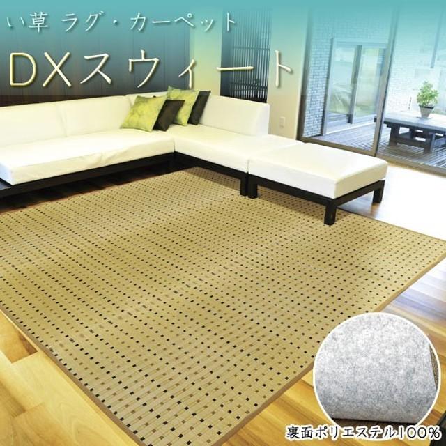 ラグ・カーペット (DXスウィート)191×250 国産い草 ヒバ加工 掛川織