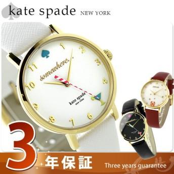 ケイトスペード 時計 カクテル 星座 レディース 腕時計 革ベルト KATE SPADE メトロ