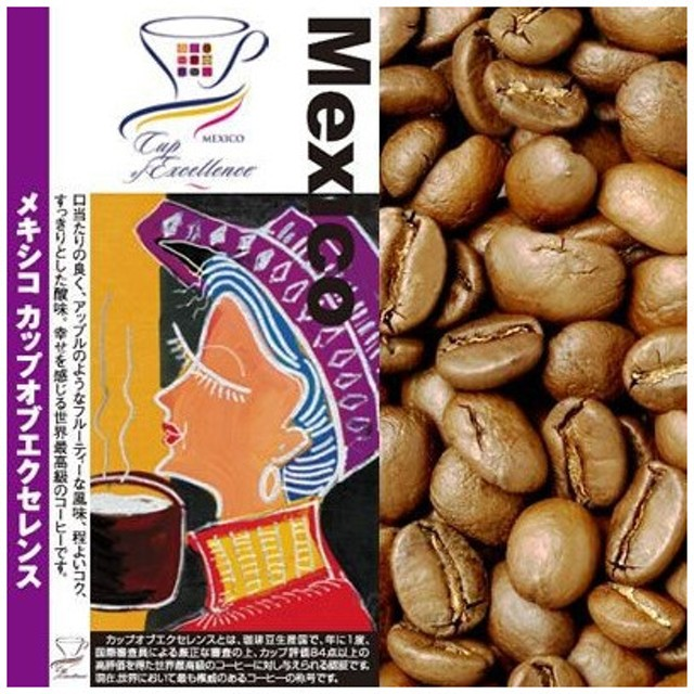 (1kg)メキシコカップオブエクセレンス(Cメキ×2)/珈琲豆