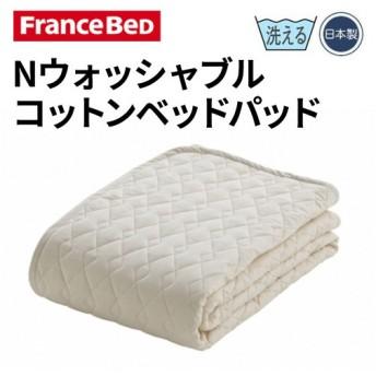 フランスベッド ベッドパッド Nウォッシャブルコットンベッドパッド シングルサイズ(S)