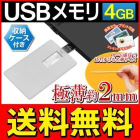 送料無料/メール便 約2mm!超薄型 USB フラッシュメモリ コンパクトな名刺サイズ 両面フルカラー印刷対応 ◇ カード型USBメモリ 4GB