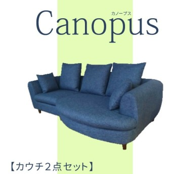 (Canopus/カノープス) カウチ2点セット(ネイビー/レッド/グレー)おしゃれ/カウチ/2点セット/ファブリック/デザイン家具