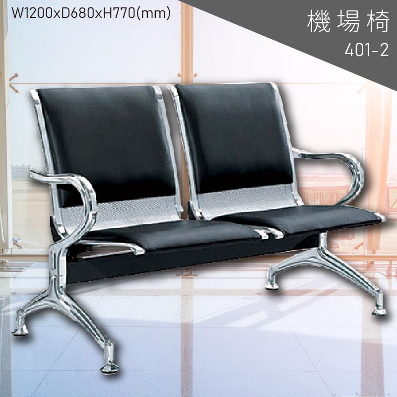 【大富】401-2 台灣製 機場排椅 公共座椅 機場椅 大廳椅 等候椅 排椅 椅子 機場 車站 飯店 辦公室 接待大廳