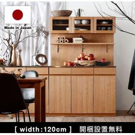 キッチン収納 キッチンボード 食器棚 国産 120 完成品 日本 ロウヤ LOWYA