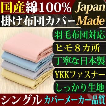 掛け布団カバー シングル 布団カバー 綿100% アース カラー 無地 羽毛布団 日本製