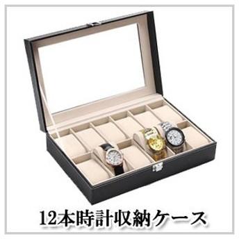 腕時計 収納 ケース ボックス 箱 12本 時計収納ケース ウォッチケース 腕時計ケース 時計ケース