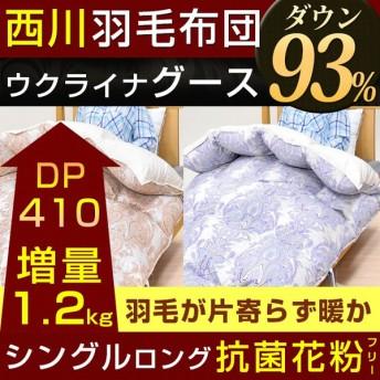 羽毛布団 東京西川 シングル グース 93% ウクライナ DP410 抗菌 防臭 羽毛が片寄らない 西川