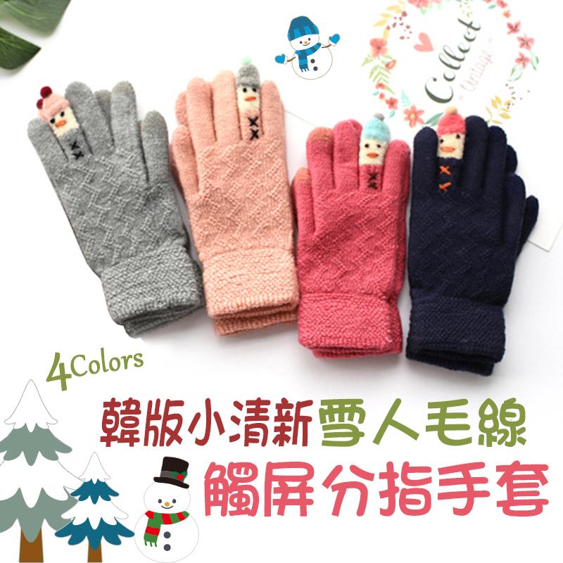 手套 分指手套 雪人手套 毛線 可觸控  可觸屏 抗寒 針織 可愛 保暖 冬季 防風   韓版 小清新  女士  『17購』 S1002