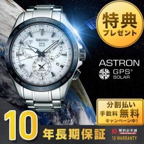 セイコー アストロン ASTRON GPS ソーラー電波 100m防水 SBXB047 メンズ 腕時計 時計