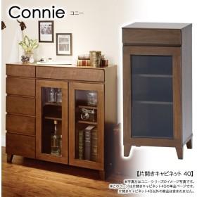 キャビネット(Connie コニ— 片開きキャビネット 40)ウォールナット材 幅40