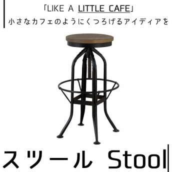 スツール(WE-324BR)昇降機能付 花台 椅子 イス 天然木 パイン スチール カウンターチェア バーチェア ハイチェア カフェチェア