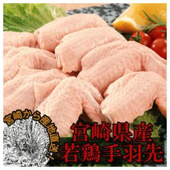 手羽先 (てばさき) 500g 宮崎産 若鶏