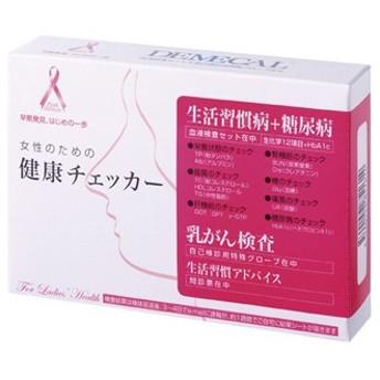 安心のPマーク取得 デメカル 女性のための健康チェッカー(生活習慣病+糖尿病+乳がん自己触診グローブ付)