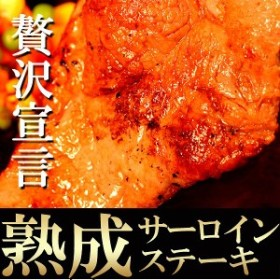【送料無料】 ホテル御用達!贅沢★熟成サーロインステーキ180g5枚 肉焼き 肉 国産 国産牛 バーベキュー BBQギフト お返し