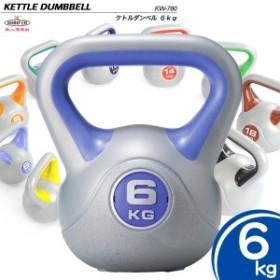 【送料無料】鉄人倶楽部 ケトルダンベル6kg/KW-780/ダンベル、ケトルベル