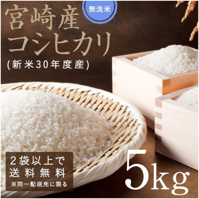 米 こしひかり 5kg 無洗米 新米 令和元年度産 宮崎県産 九州 お米 精白米 コシヒカリ 白米 送料無料