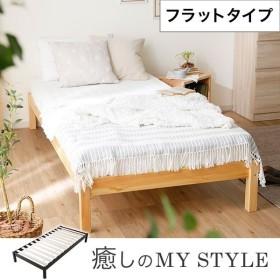 ベッド シングル ベッドフレーム おしゃれ すのこ 収納 木製 フラット シンプル 幅99cm 高さ30cm ロウヤ LOWYA