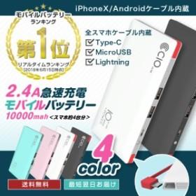 モバイルバッテリー iPhone Type-C ケーブル内蔵 大容量 10000mAh 軽量 薄型 充電器 コード内蔵 急速充電 2.4A PSE認証済