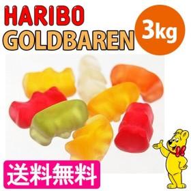 HARIBO ハリボー グミ ゴールデンベア 業務用サイズ 3kg 大袋 フルーツグミ 果物 お菓子 輸入菓子