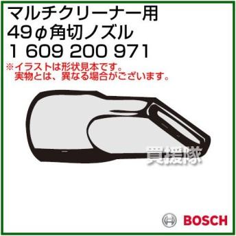 BOSCH 49φ角切ノズル 1609200971
